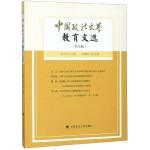 中国政法大学教育文选(第26辑)