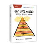软件开发本质论:追求简约、体现价值、逐步构建[美] 罗恩・杰弗里斯(Ron Jeffries)人民邮电出版社97871