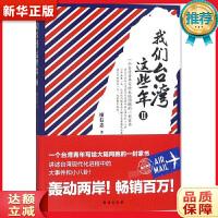 我们台湾这些年Ⅱ(新版) 廖信忠 台海出版社 9787516815670