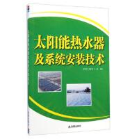9787508296814 太阳能热水器及系统安装技术 金盾出版社 国璋,高援朝,王小燕 著