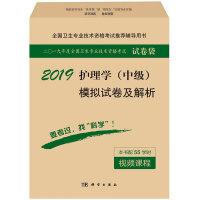 2019护理学(中级)模拟试卷及解析