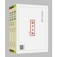 盛京皇城(全三册)