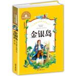 金银岛 彩图注音版 一二三年级课外阅读书必读世界经典儿童文学少儿名著童话故事书