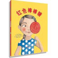 少儿绘本-红色棒棒糖 [加]卢克萨娜 汗 著 9787550225886 北京联合出版公司【直发】 达额立减 闪电发货