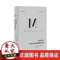 译丛026: 日本之镜:日本文化中的英雄与恶人 伊恩・布鲁玛 著 从电影、戏剧、艺术等探讨日本民族文化特性