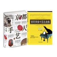 京都手艺人 +黄金卷-钢琴弹奏中国名曲集 乐海花编辑事务所著 囊括50种传统工艺 造访52位名匠 收录百余幅照片 民间