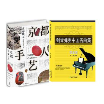 京都手艺人 +黄金卷-钢琴弹奏中国名曲集 乐海花编辑事务所著 囊括50种传统工艺 造访52位名匠 收录百余幅照片 民间艺术 设计手艺