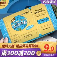 【领券满300减210】【三只松鼠_海蕉脆36g】香蕉夹心海苔紫菜饼