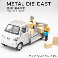 大号1:32合金柳州五菱货车卡车模型车儿童声光回力玩具小汽车 五菱货车 银色(2人偶+10货箱) 套装