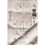 【正版现货】密码(插图本) 麦家 9787535435255 长江文艺出版社