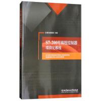 S7-200可编程控制器项目化教程 崔维群,许峰 9787568253017崔维群,许峰北京理工大学出版社978756