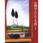 【新书店正版】心理学改变生活(第8版)(美)达菲(Duffy,K.G.) ,张莹世界图书出版公司97875062814