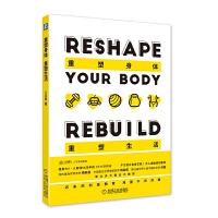 正版全新 重塑身体 重塑生活