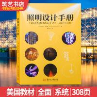 照明设计手册 美国教材 美国专家编辑 全面系统解读灯光照明设计基础理论书籍