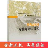 z薄壳山核桃嫁接原理与技术 彭方仁 0507 中国林业出版社