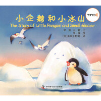 小企鹅和小冰山