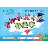 2019年秋季 黄冈小状元・作业本 六年级数学(上)BS北师版