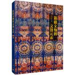 新疆文物的文创元素