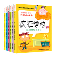 正版 疯狂学校系列全套6册儿童漫画书 6-12岁四年级课外书五六年级儿童文学书籍9-12岁少儿童读物疯狂的学校我们的班主任推荐童书