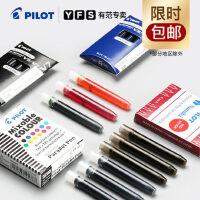 有范专卖 日本Pilot百乐中性笔墨囊V5墨胆非碳素纯蓝红黑色78G|贵妃|笑脸学生钢笔替换用ic-50彩色墨水囊套装