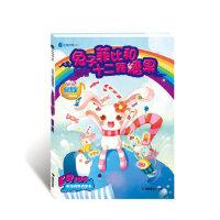 【二手正版9成新】兔子菲比和十二颗糖果,魏晓曦; FAY绘,湖南美术出版社,9787535637406