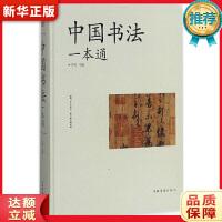 中国书法一本通 方鸣 中国华侨出版社 9787511369871 新华正版 全国85%城市次日达