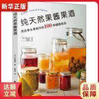 纯天然果酱果酒 (日) 谷岛圣子 赵百灵 南海出版公司9787544295970【新华书店 品质保障】