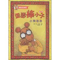 亚瑟棒小子系列:小狗泡泡,新疆青少年出版社,马克・布朗著,范晓星译9787551543491