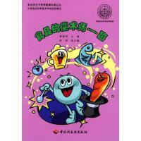 食品的魔术师 蒋惟明 9787501948505 中国轻工业出版社书源图书专营店