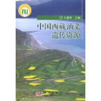 中国西藏油菜遗传资源