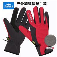 Topsky/远行客 全指男女士摩托车骑行手套秋冬季户外运动保暖手套