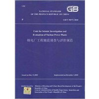 GB/T 50572-2010 核电厂工程地震调查与评价规范 [英文版]