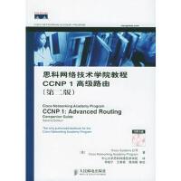 思科网络技术学院教程CP1高级路由:第二版(附CD-ROM光盘一张) 9787115131126