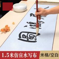 初学者练毛笔字贴水写布仿宣纸加厚大号锦缎空白卷轴万次成人书法