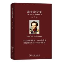 战争论全集 第七卷:1812年俄国战局、1813年战局至停战以及1814年法国战局