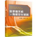 杂多酸无机-有机杂化材料,化学工业出版社,杨万丽,马荣华9787122269195