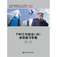 【全新直发】TWI工作安全(JS)学员练习手册 谢小彬 主编