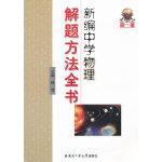 新编中学物理解题方法全书(高一版)