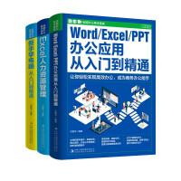 全能办公高手速成(全3册)Word/Excel/PPT办公应用+Excel人力资源管理+新手学电脑