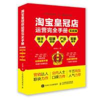 *皇冠店运营完全手册:新手开店+店铺装修+产品推广+客户服务(实战版)