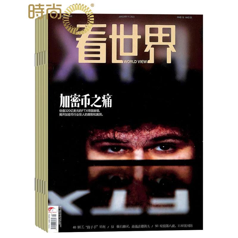 看世界杂志2019年全年杂志订阅新刊预订1年共26期4月起订