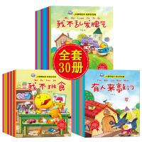 全套30本绘本故事书0-3-6岁童话早教启蒙幼儿园安全保护意识情商培养好情绪好性格培养暖心儿童图书1-2-4-5岁宝宝睡