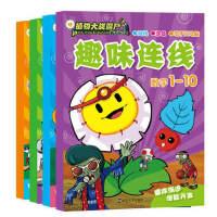 4册植物大战僵尸系列 宝宝连线书3-6岁 幼儿数字 趣味连线(数字1-50)(数字1-10)(1-100)拼音aoe