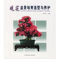 【二手旧书9成新】 观花盆景培育造型与养护 马文其 9787503833366 中国林业出版社