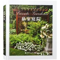 私家庭院 住宅空间的延伸 欧美地区别墅花园设计 欧式 美式 法式 英式 乡村田园风格庭园景观设计书
