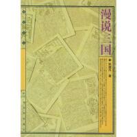 【新书店正品包邮】漫说三国 张国风 人民文学出版社 9787020029815