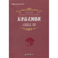 天津意式风情区 李锡庆 9787561841037 天津大学出版社