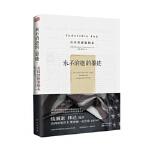 永不消逝的墨迹:美国曾格案始末 [美]理查德克鲁格(Richard Kluger) 杨靖 殷红伶译 东方出版社 978