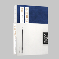 中国书法全集 杨飞 9787511375681 中国华侨出版社