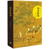 国菜精华 王仁兴 9787807682332 生活.读书.新知三联书店
